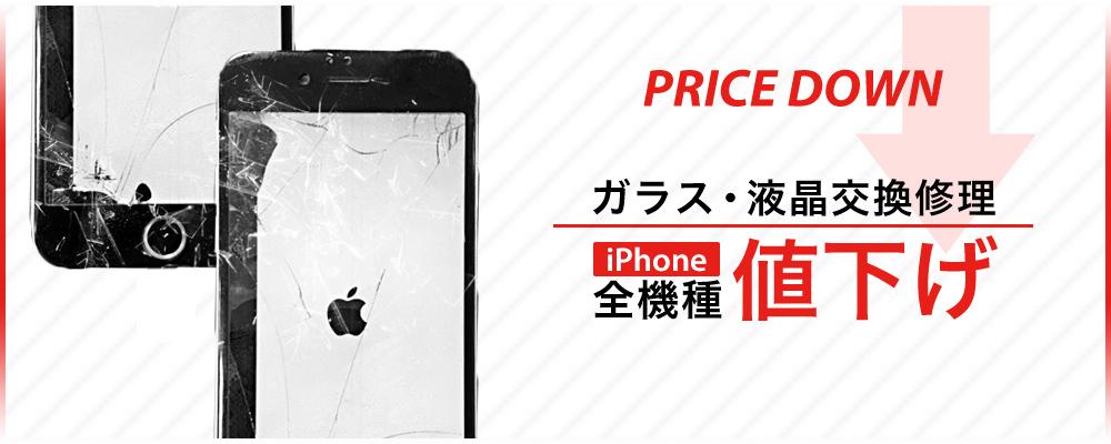 iPhone修理・iPad修理 ゆめタウン佐賀店