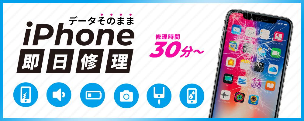 iPhone修理・iPad修理  名古屋 スマートクール ゆめタウン佐賀店