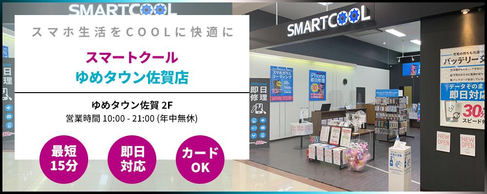 iPhone修理 ゆめタウン佐賀店