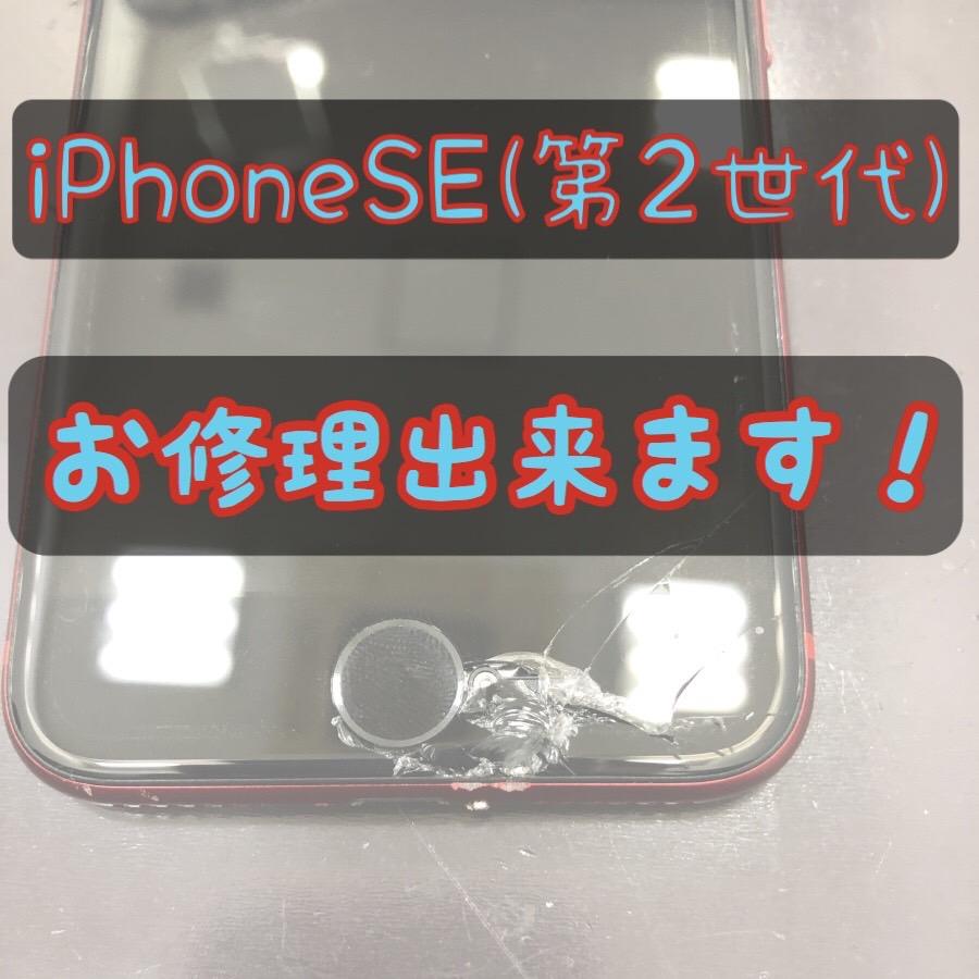 iPhoneSE(第2世代)の修理可能です!お困りの方は11/12OPENのゆめタウン佐賀店まで