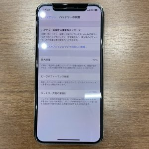 iPhoneXバッテリー交換前