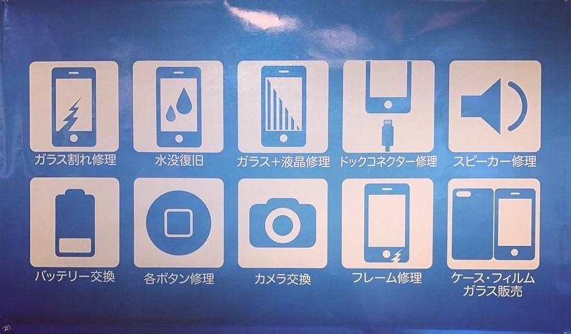 🎉iPhone・iPad・一部スマホ修理専門店が佐賀県に11/12open🎉ガラスコーティング施工店