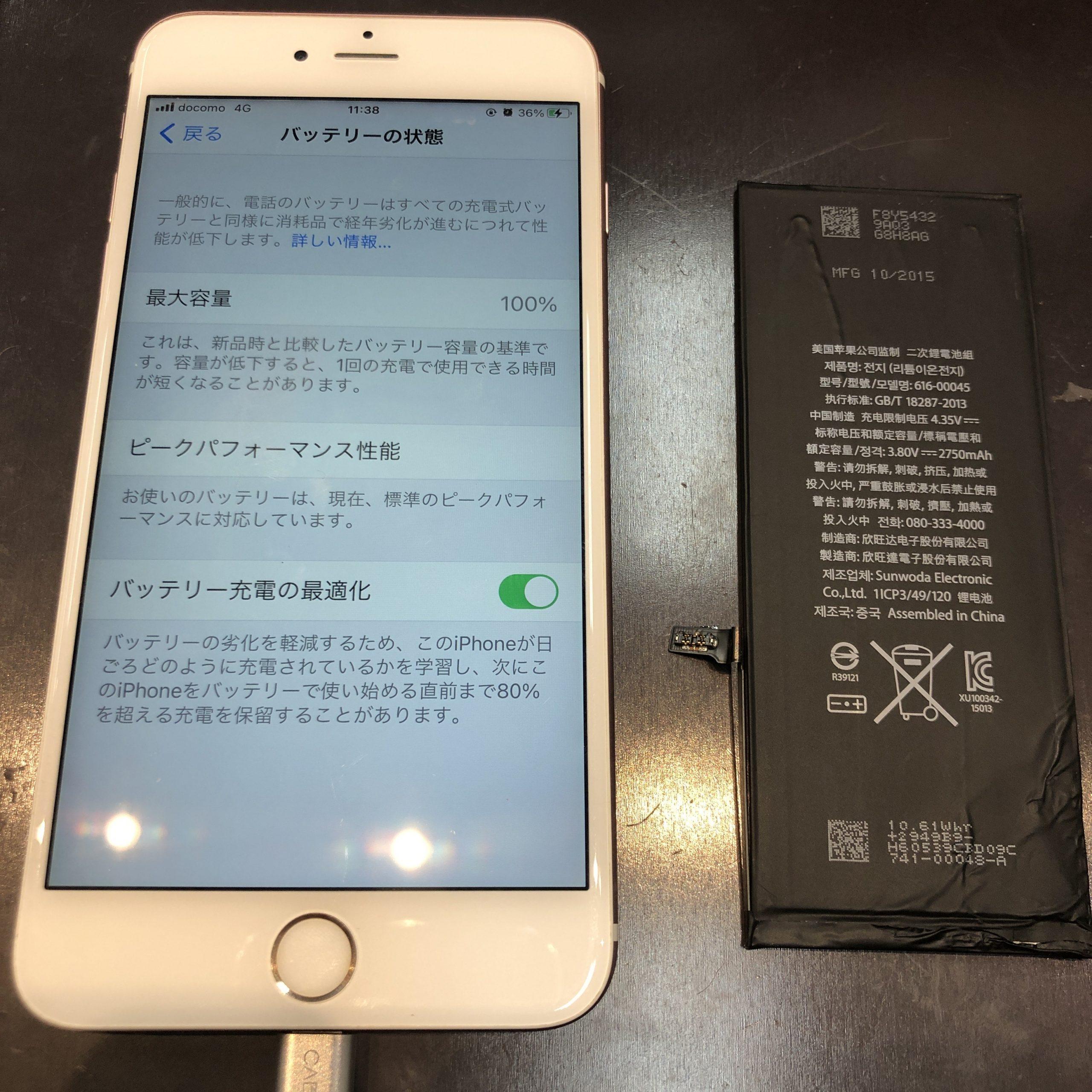 【 iPhone 6s+ 】鹿島市よりバッテリー交換にお越し頂きました✨