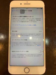 iPhone7plusのバッテリー最大容量