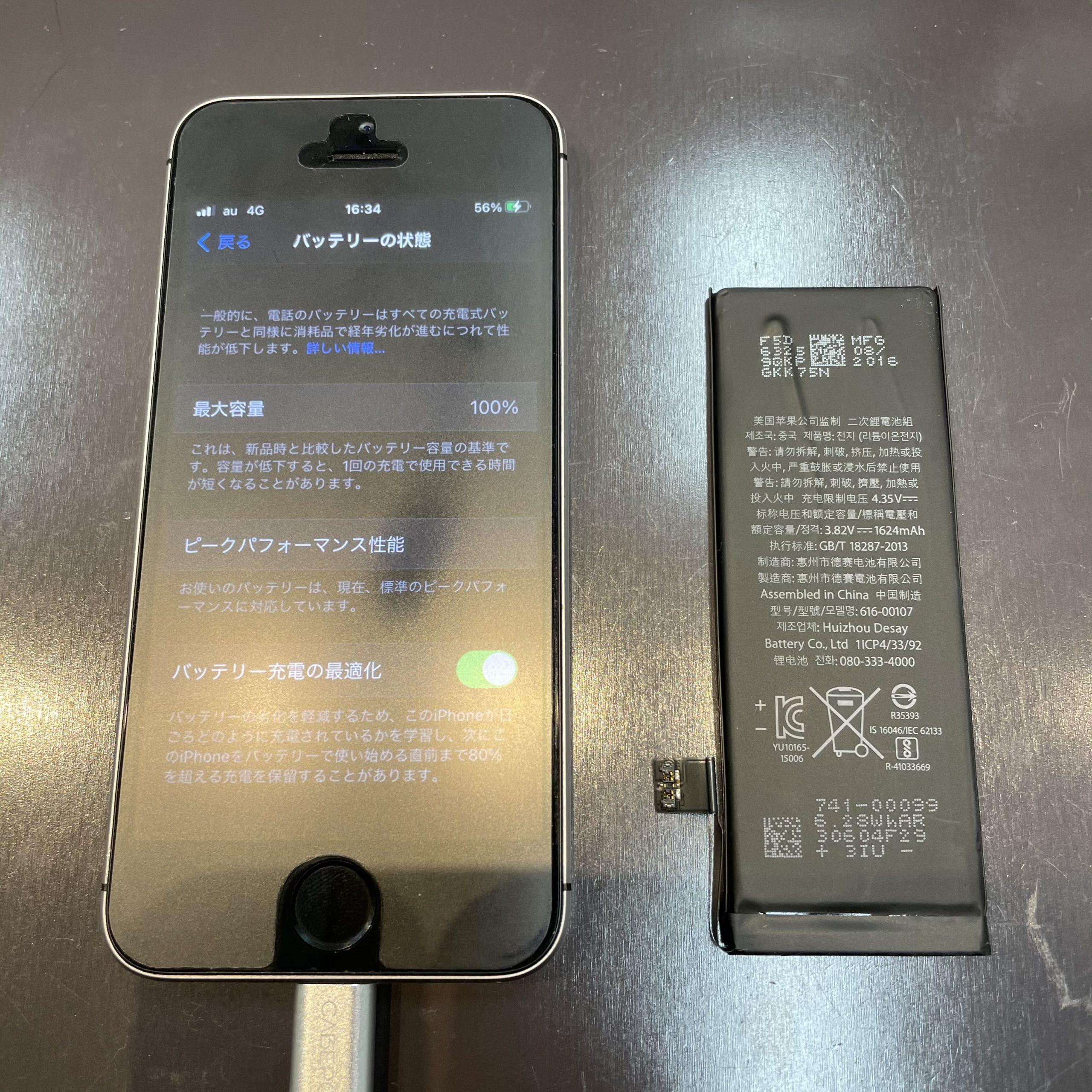 SEもバッテリー交換できるんですか❓【iPhoneSE|神埼市よりご来店】