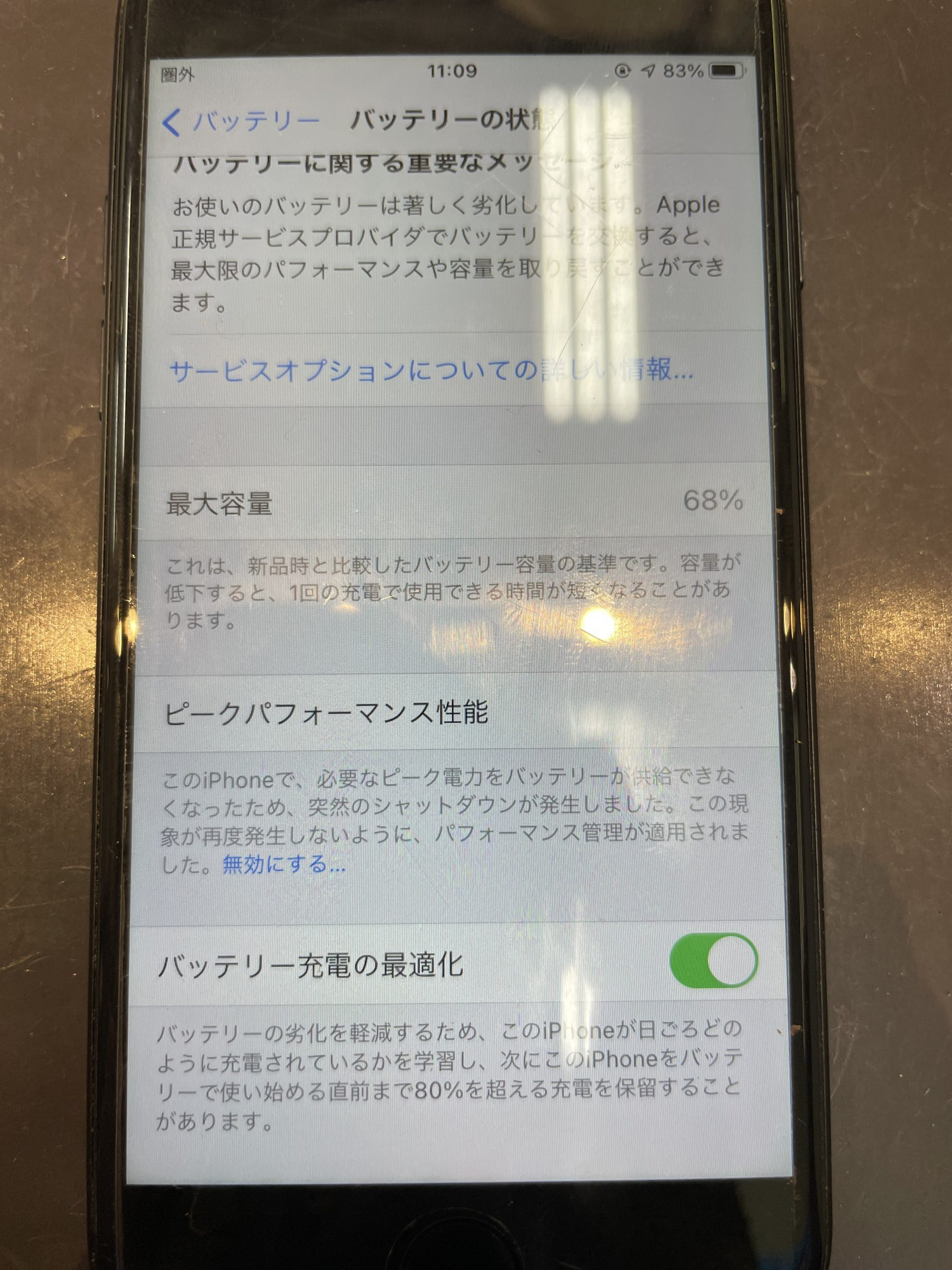 【iPhone7】バッテリー交換しました!〈柳川市からご来店〉