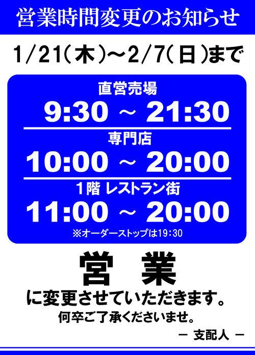 【 お知らせ 】営業時間変更について【 1月21日~2月7日まで 】