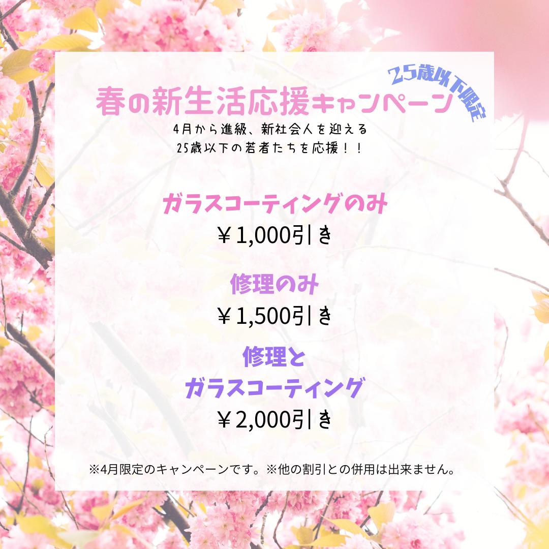 【お知らせ】4月限定キャンペーン