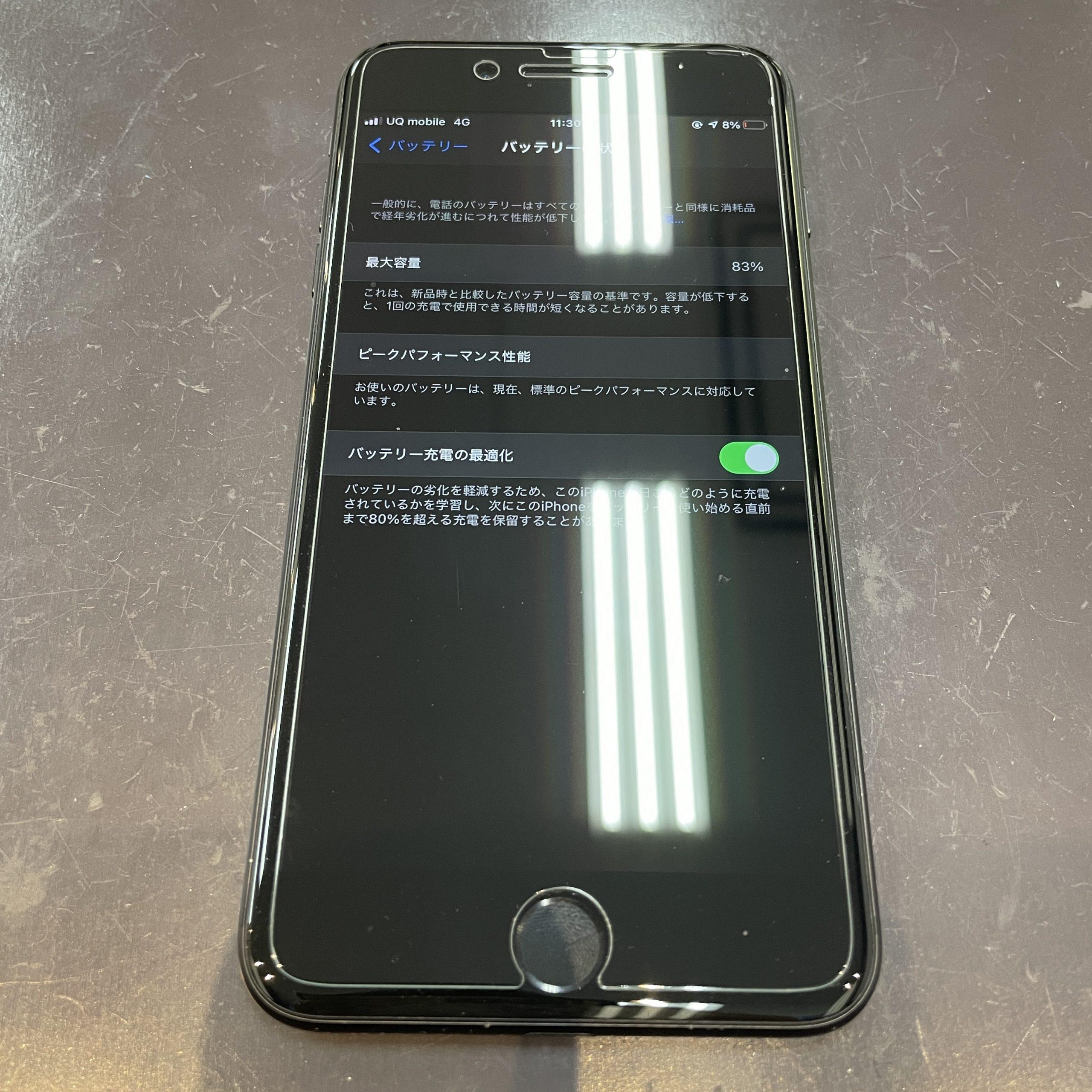 充電の減りが早くて困る😖💦【 iPhone 7 Plus 杵島郡よりご来店 】