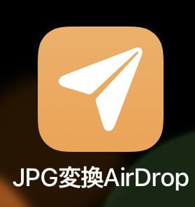 【iPhone便利技】第6回ショートカット活用術 〜写真をAir dropでJPGに変換して送る方法〜〈使い方編〉