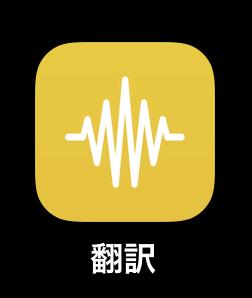 【iPhone便利技】第8回ショートカット活用術 〜翻訳機能で快適に〜〈使い方編〉