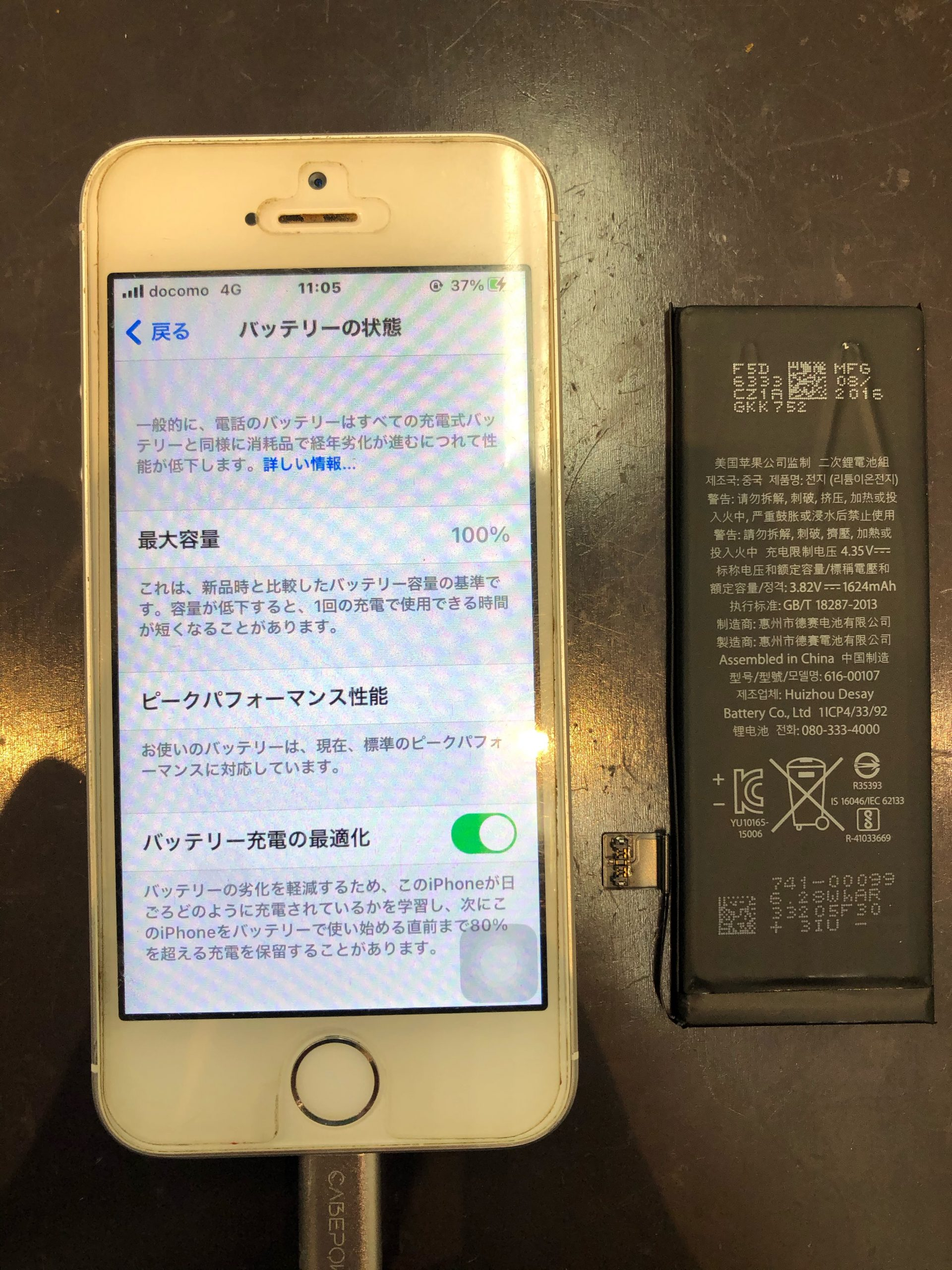 【iPhoneSE】急に電源が落ちてしまう。〈佐賀市よりご来店〉