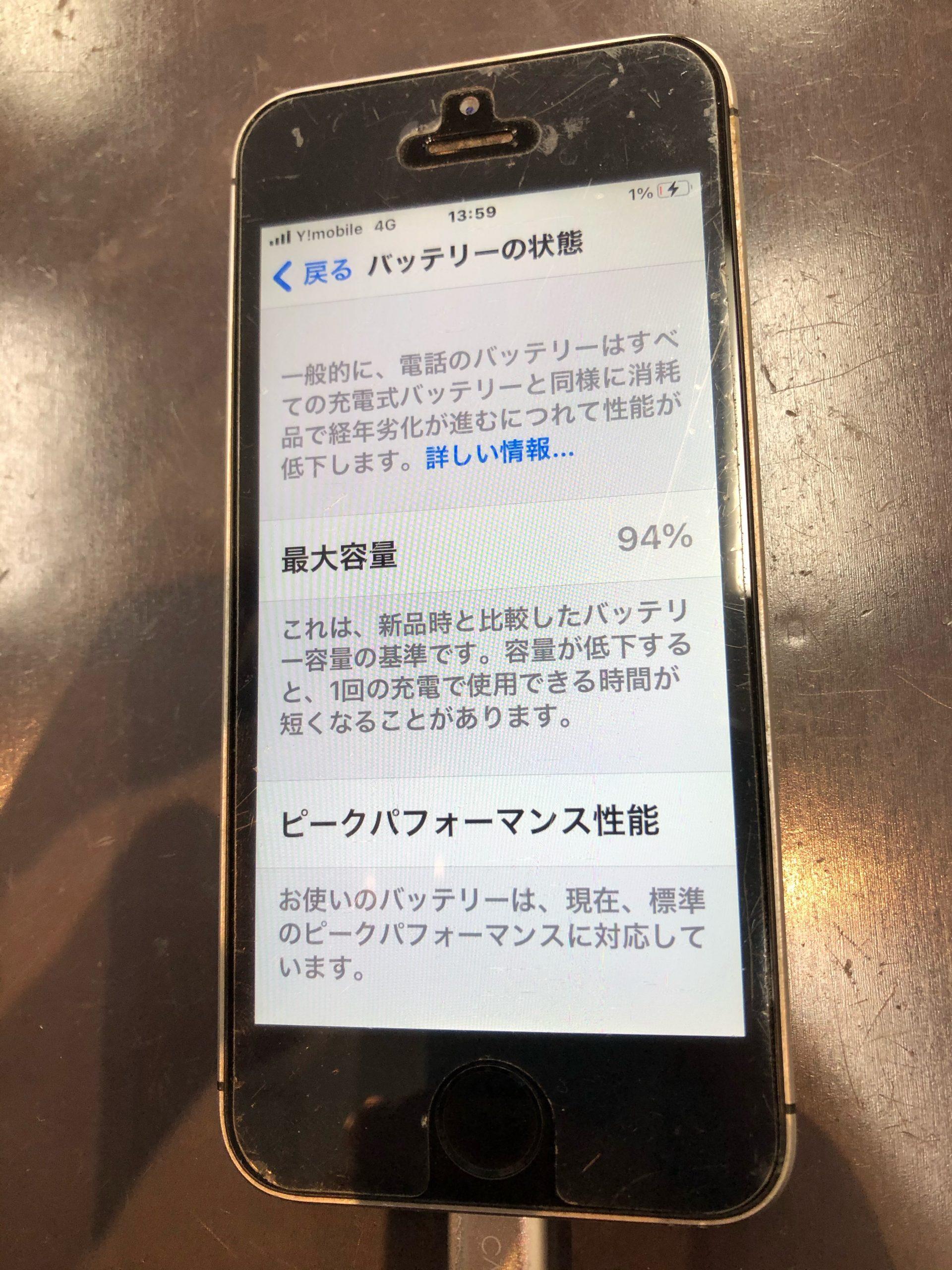 【iPhoneSE】毎分1%充電が減る。〈波佐見町よりご来店〉