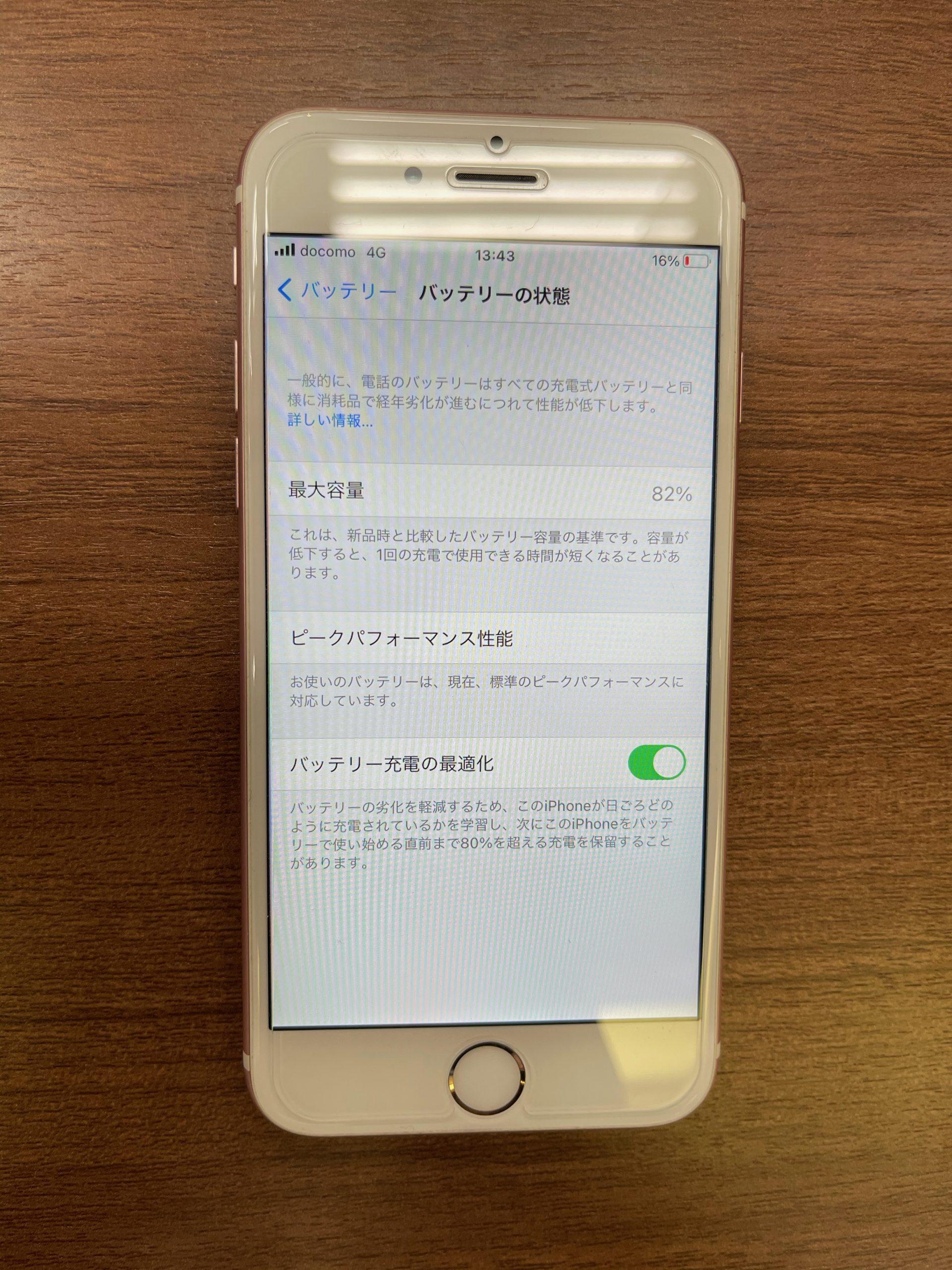 【iPhone6s】充電の減りが早くなった。〈小城市よりご来店〉