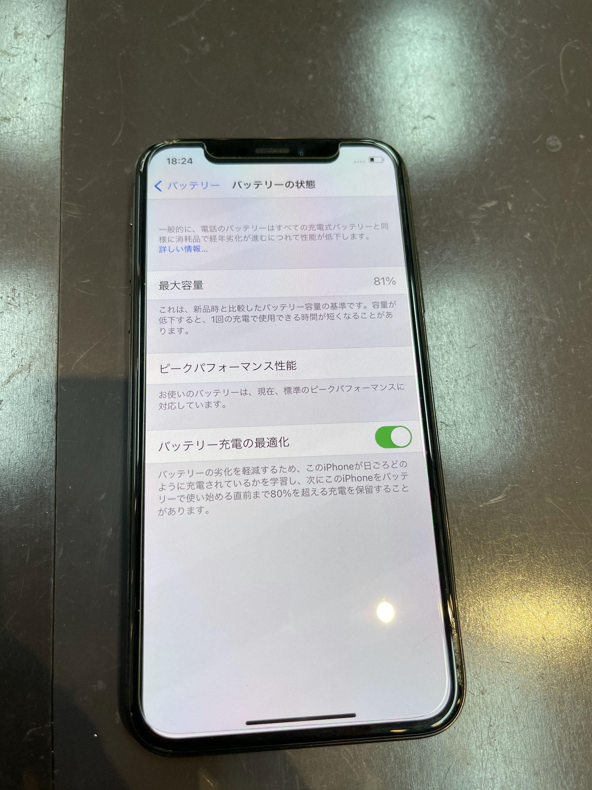 【iPhoneX】充電の減りが早い。〈佐賀市よりご来店〉