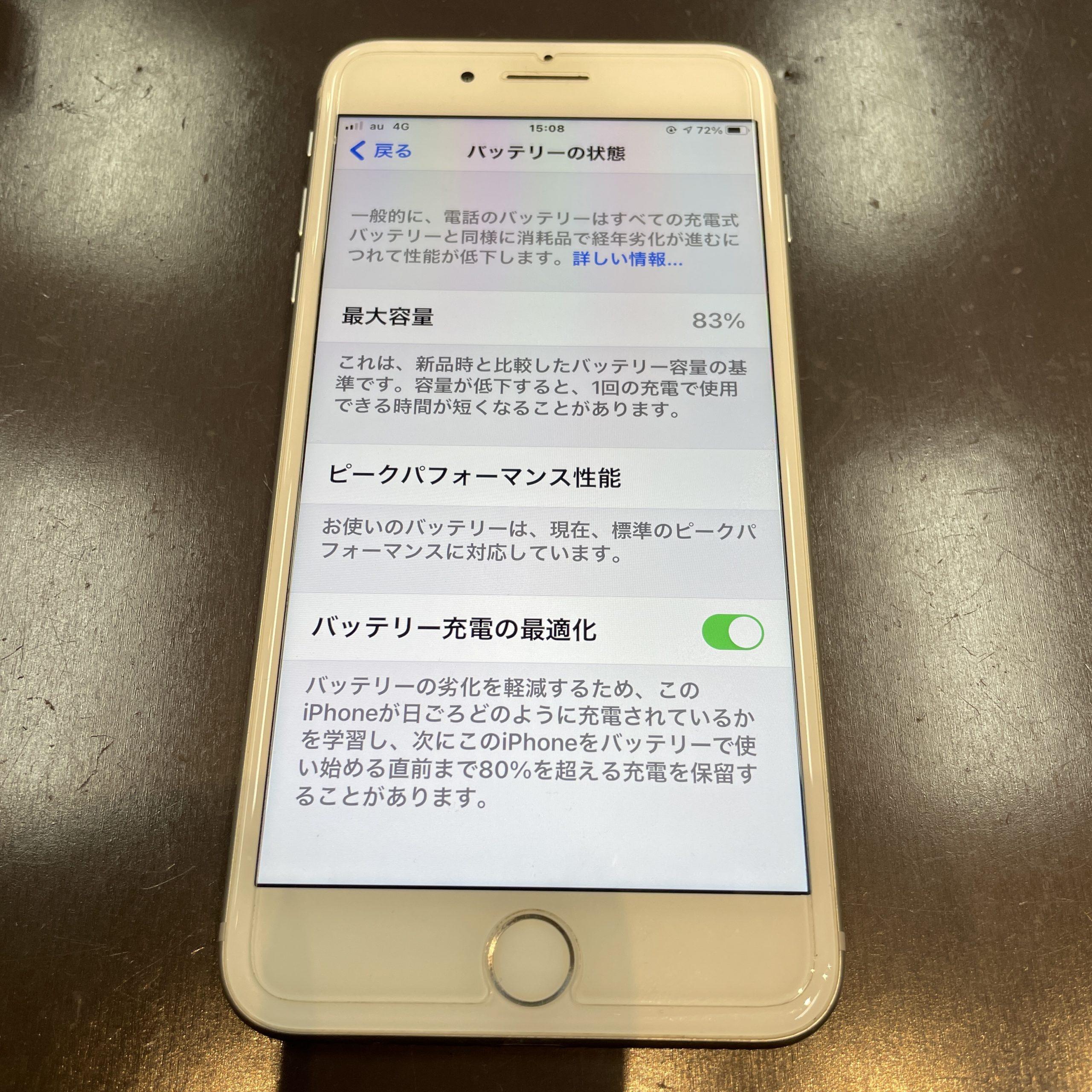 最大容量もこまめにチェックしましょう!【iPhone 7Plus|長崎市よりご来店】