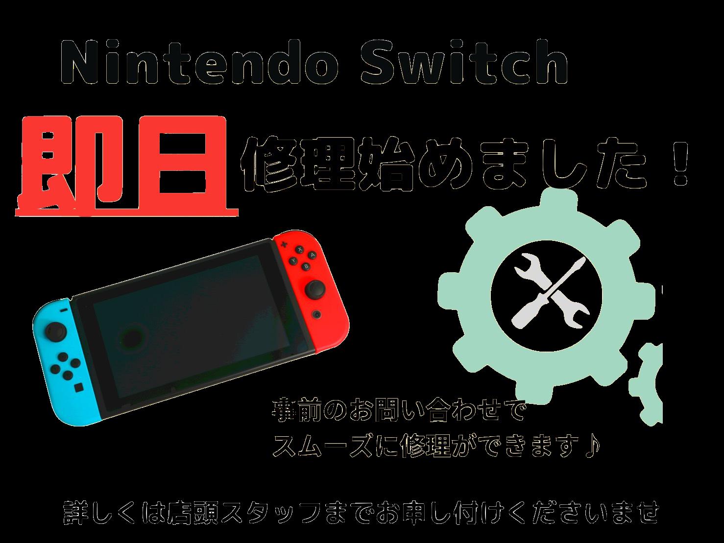 人気のNintendo Switch即日修理ができる様になりました🎮【佐賀県周辺ゲーム機修理店 Switch】
