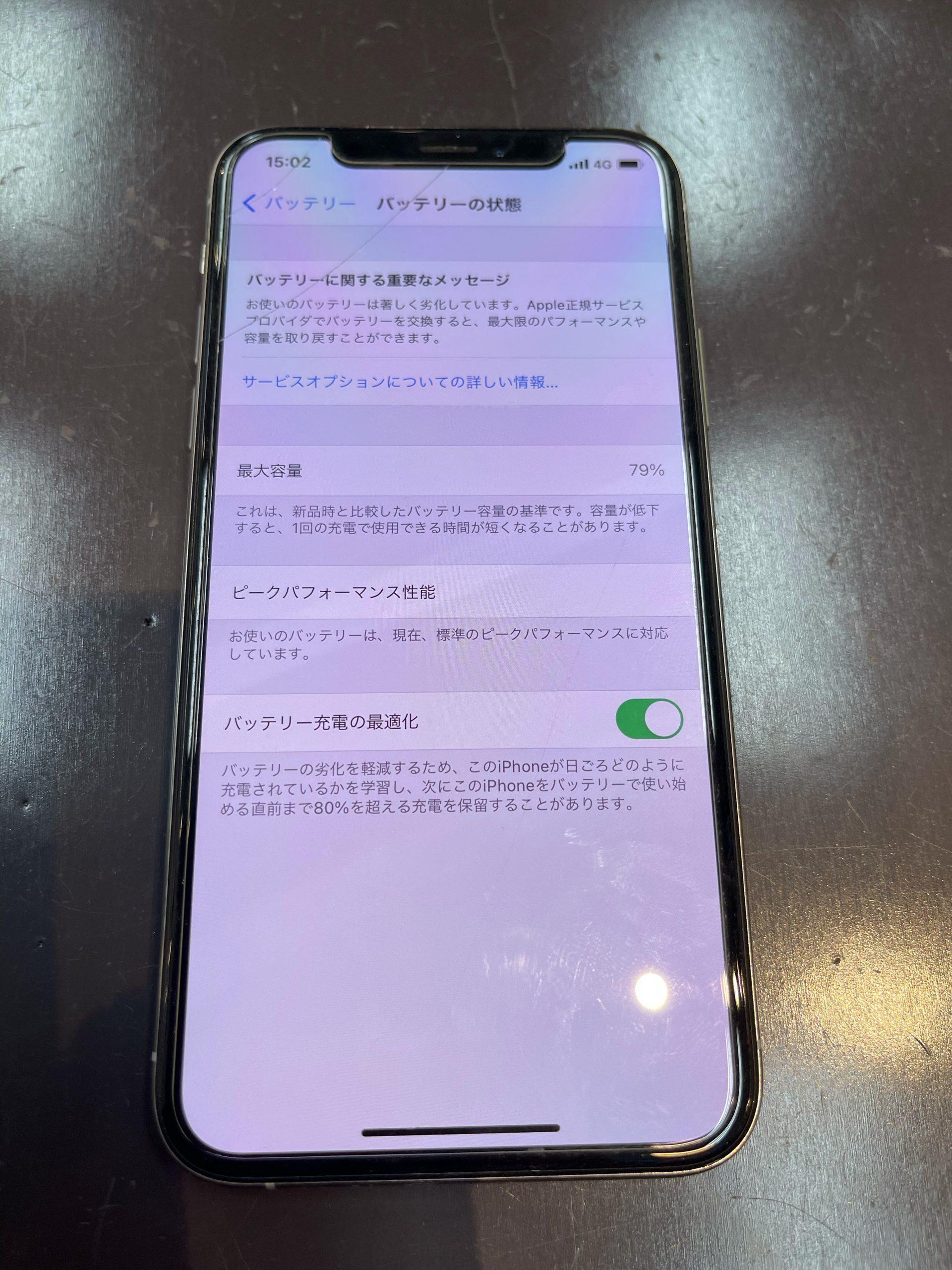 【iPhoneXS】充電の減りが早い。〈佐賀市よりご来店〉