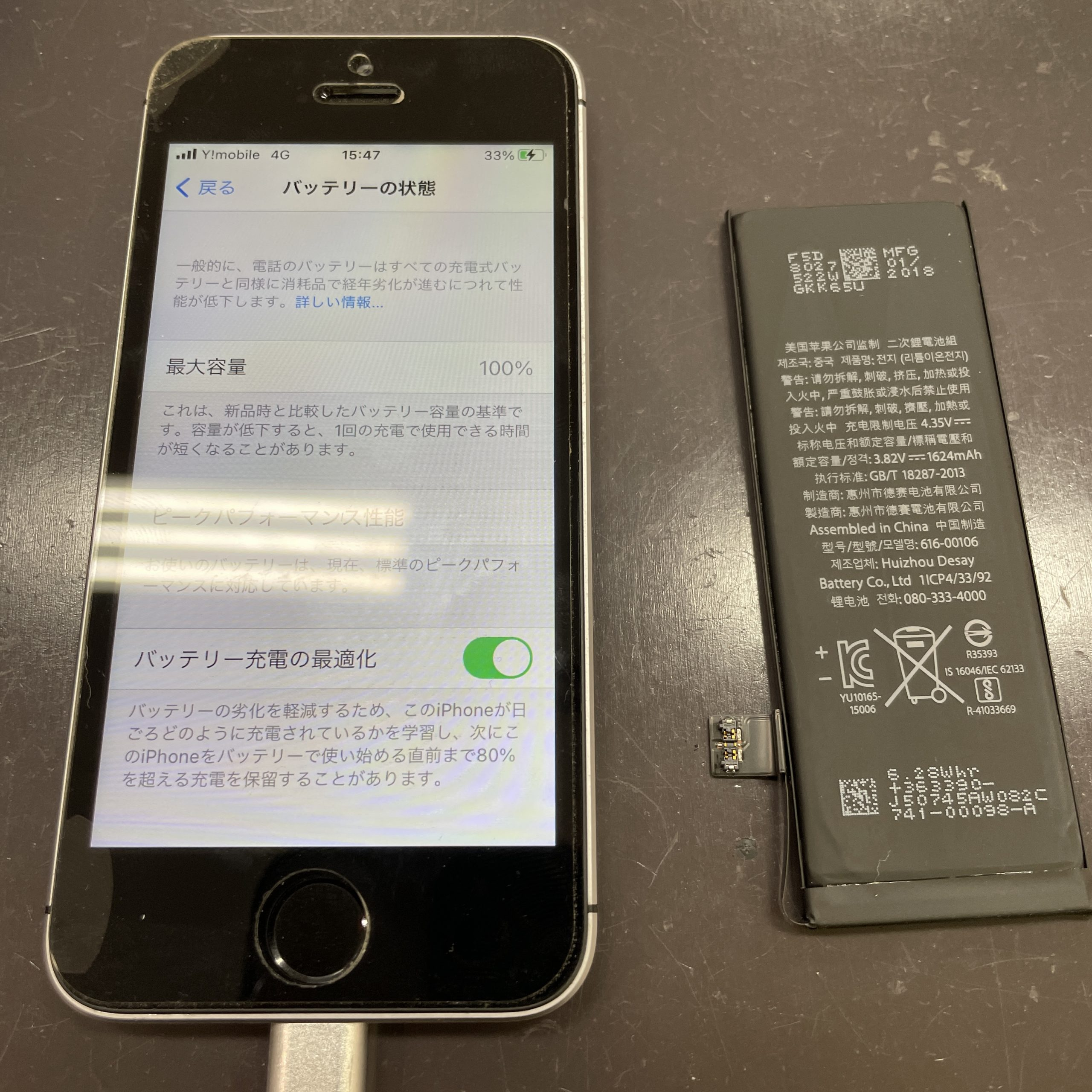 充電器が手放せません💦【iPhone SE|佐賀市よりご来店】