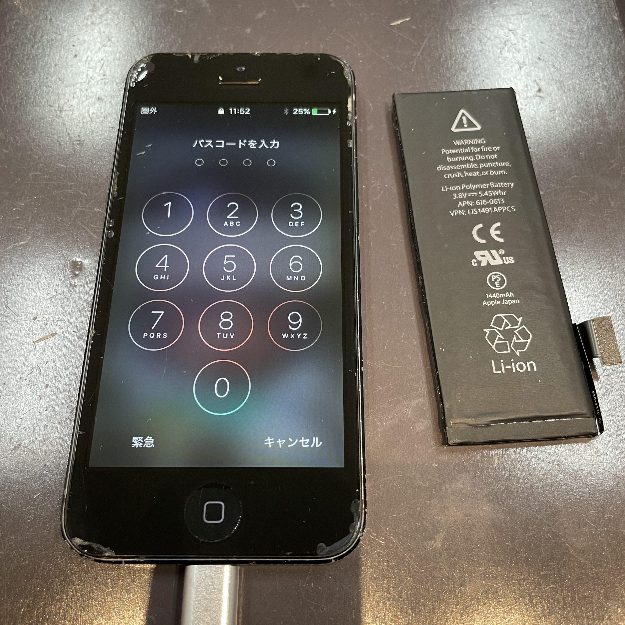 動作が鈍く充電の減りが早い💦【iPhone5|鳥栖市よりご来店】