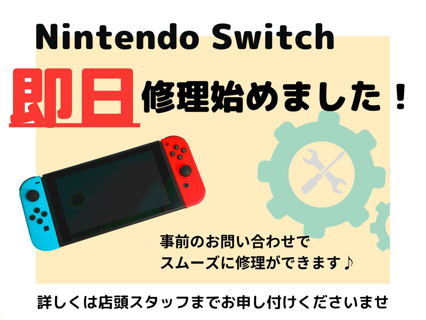 スマートクールでは【任天堂Switch】の修理も行っております!