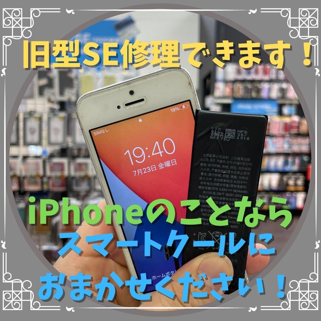 【iPhoneSE】旧型のiPhoneでもご安心ください〈佐賀市よりご来店|バッテリー交換〉