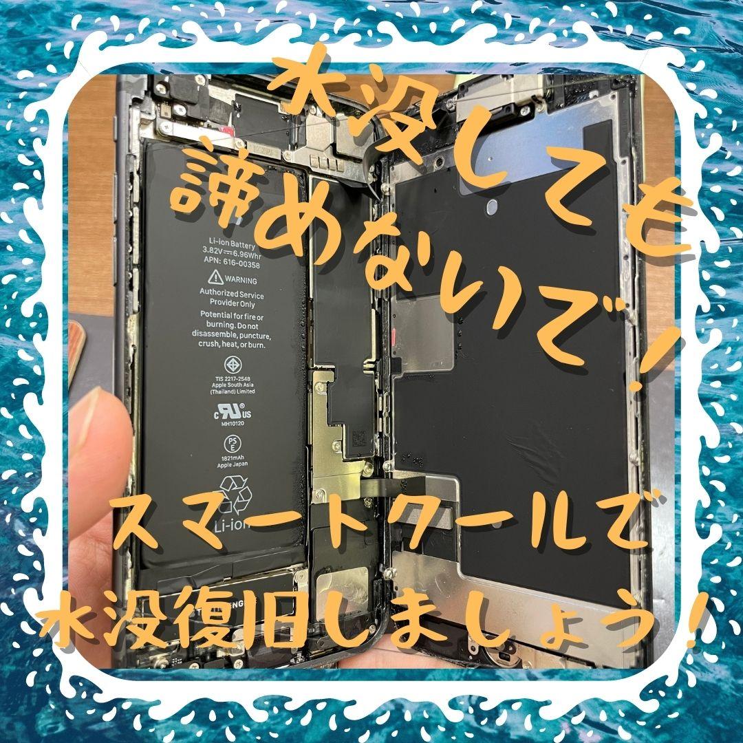 【iPhone11】水没したらすぐスマートクールまでお持ち込みください〈佐賀市よりご来店|水没復旧〉