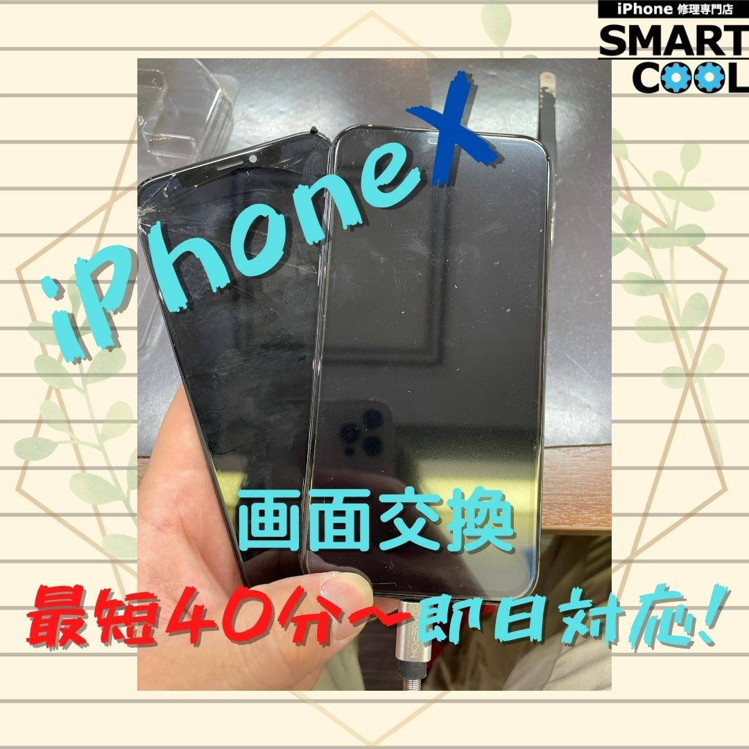 【iPhoneX】画面割れたその日には元通り〈佐賀市よりご来店|画面交換〉