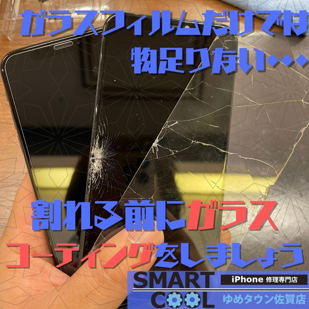 【iPhoneXS】ガラスフィルムを貫通してしまって。。〈三潴郡よりご来店 画面交換〉