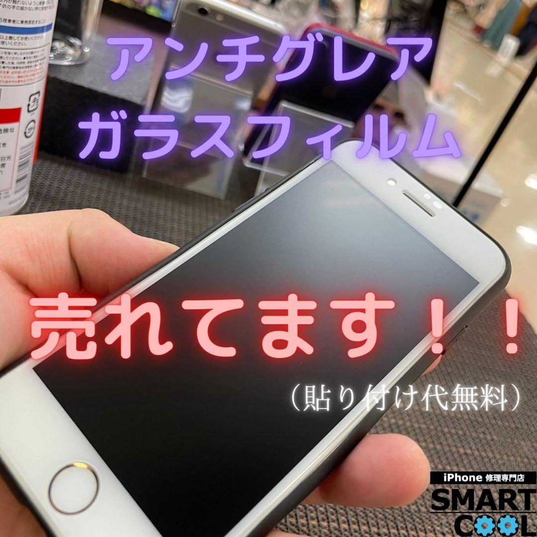【iPhone8】そろそろガラスフィルム交換しませんか?〈神埼市よりご来店|フィルム貼り付け無料〉
