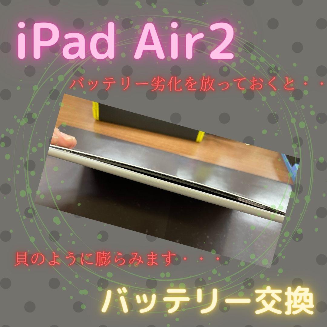 【iPad Air2】バッテリーが膨らむ前に交換をお願いします😅〈久留米市よりご来店 iPad修理〉