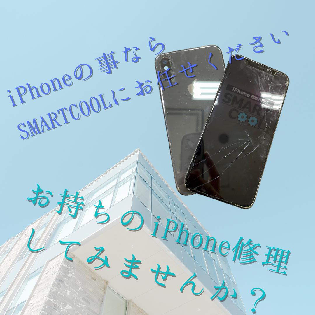 【iPhoneX】スマートクールでiPhone修理しませんか?
