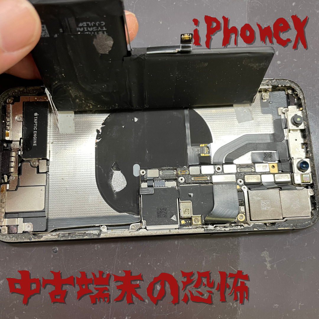【iPhoneX】中古端末を買う時は注意してください!〈三潴郡よりご来店〉