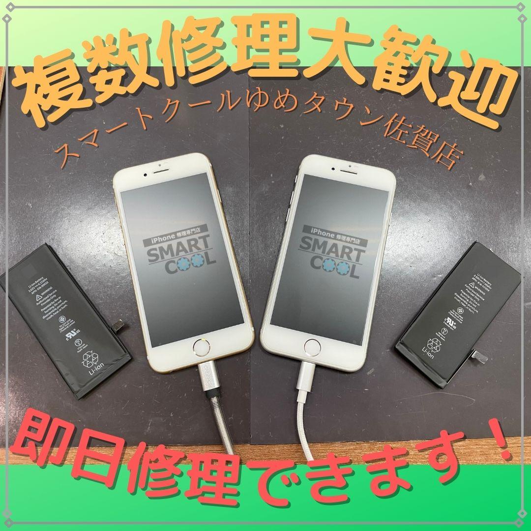 【iPhone7・iPhone6s】複数修理大歓迎!!〈佐賀市よりご来店|バッテリー交換〉