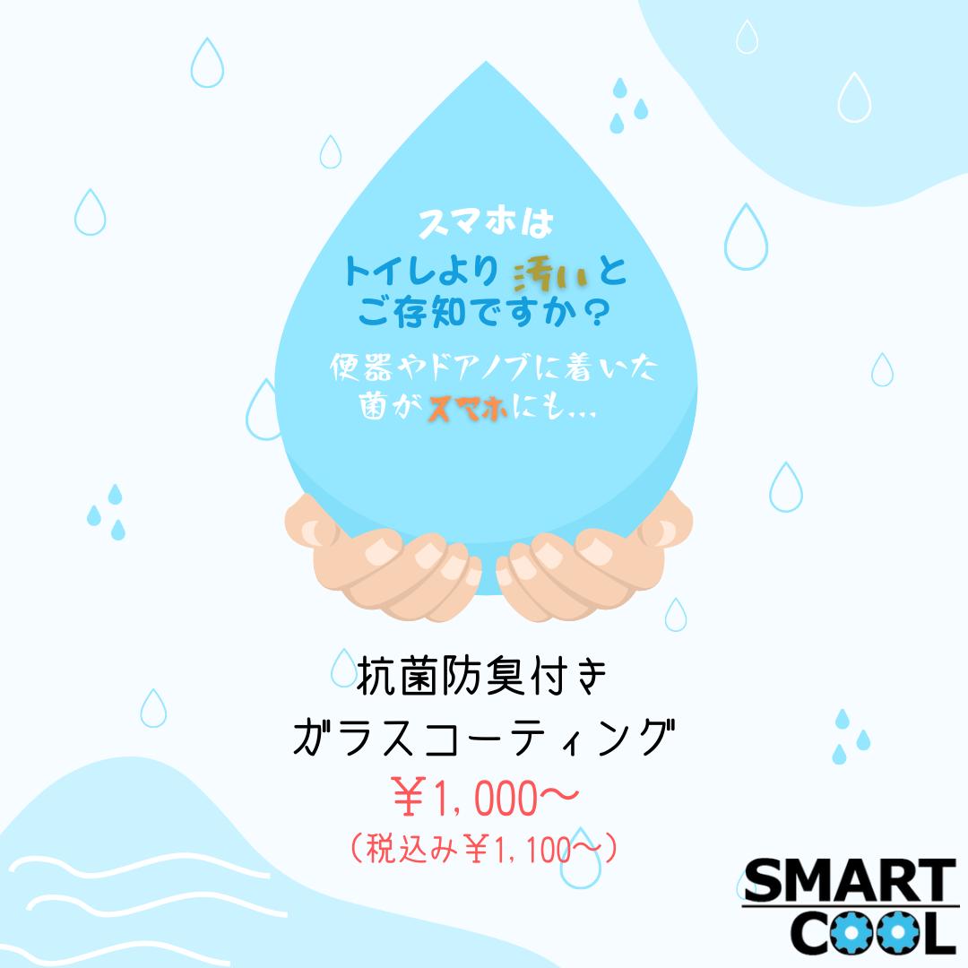 スマホはトイレより汚い❓❓【佐賀市iPhone修理店】
