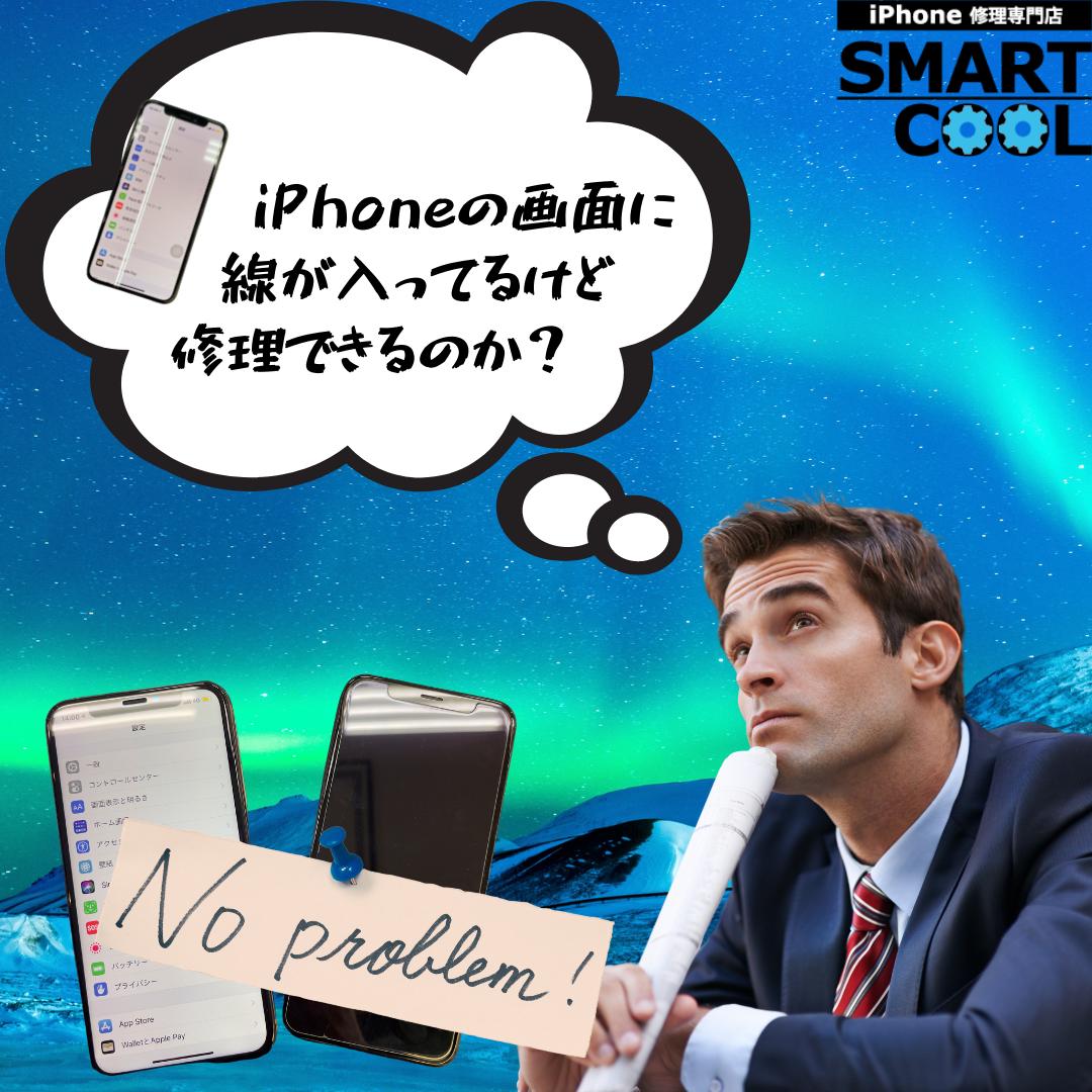 【iPhoneXR】画面に線がはいってるけど修理できる?