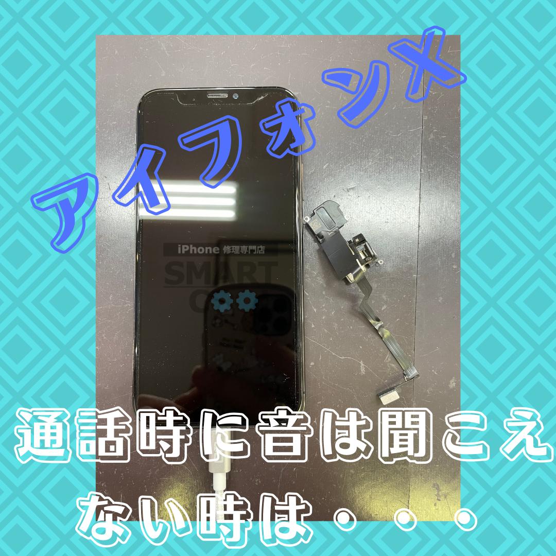 【iPhoneX】通話時に音が聞こえなくなった時は・・〈佐賀市よりご来店〉