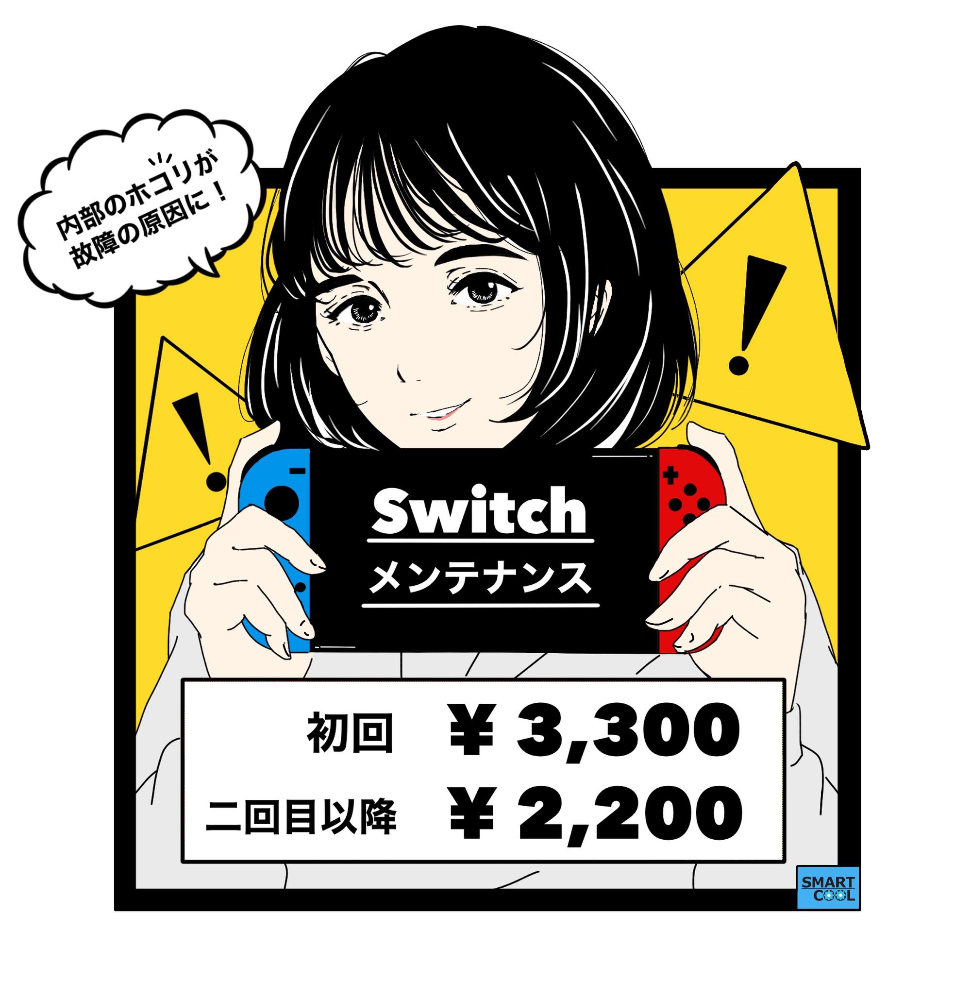 Nintendo Switchのメンテナンスが佐賀でできる!?【Switch メンテナンス】