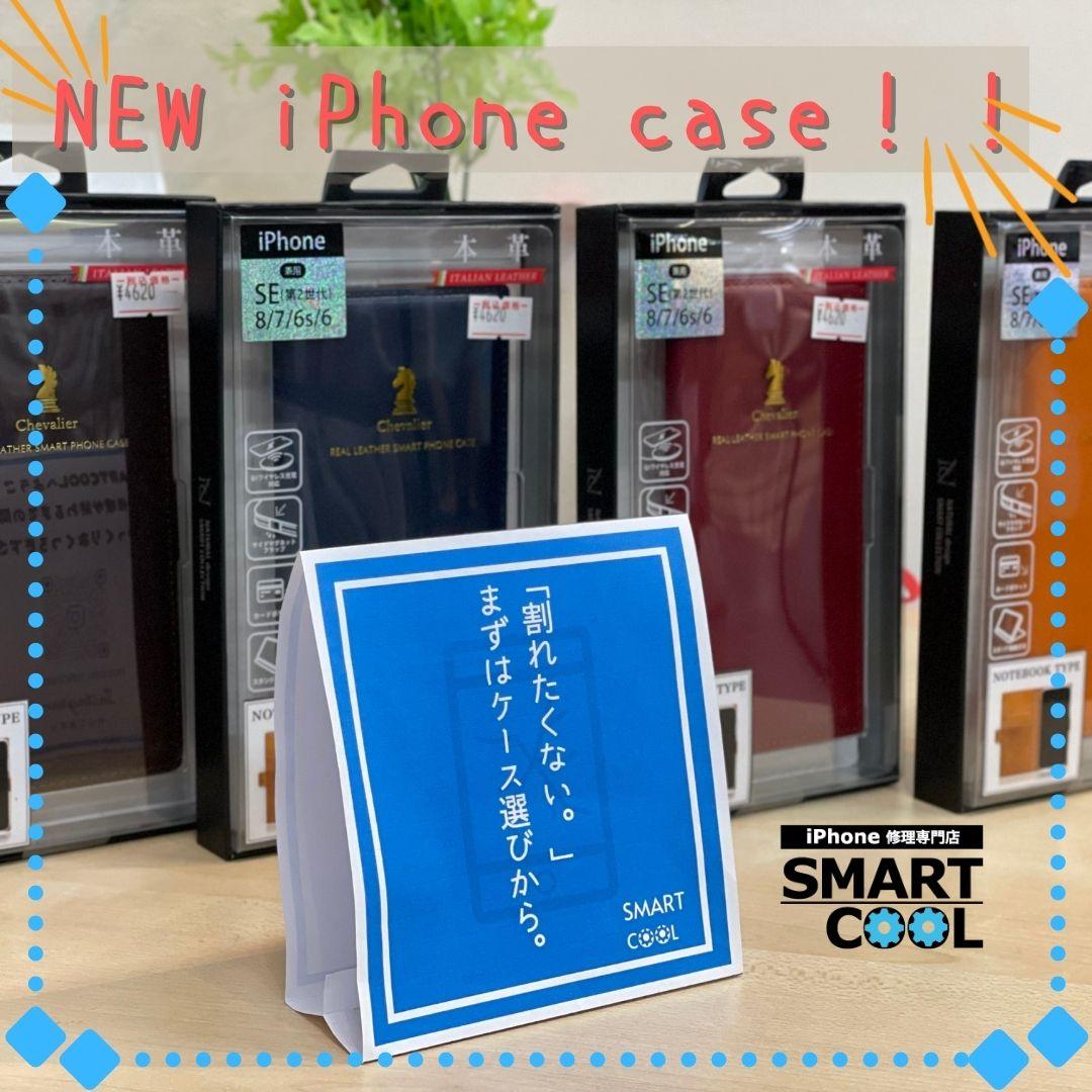 【おすすめ商品】新しいiPhoneケースが入荷しました!〈スマホアクセサリー|佐賀市〉