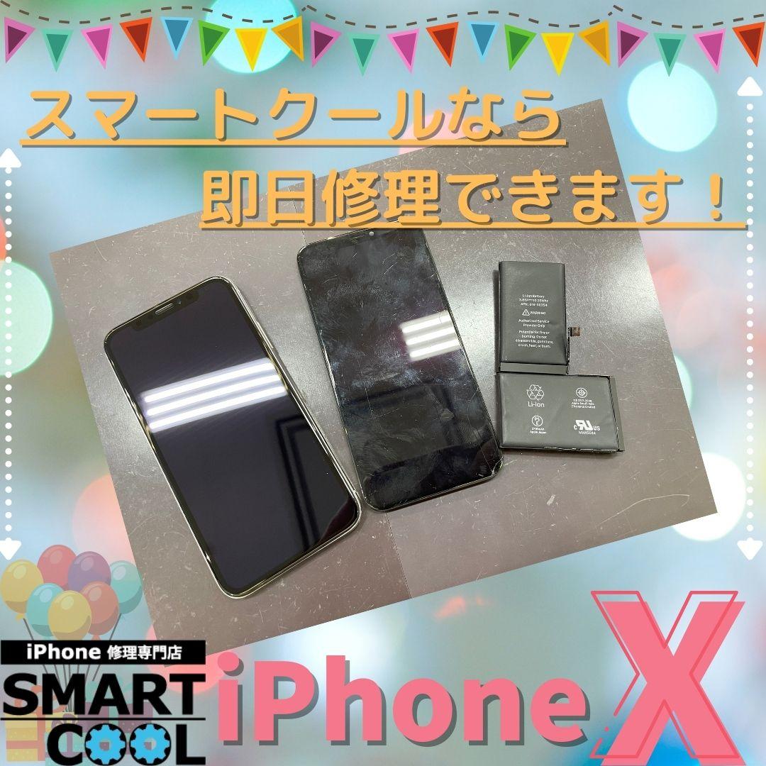【iPhoneX】画面とバッテリー交換で快適を取り戻しましょう!〈久留米市よりご来店〉