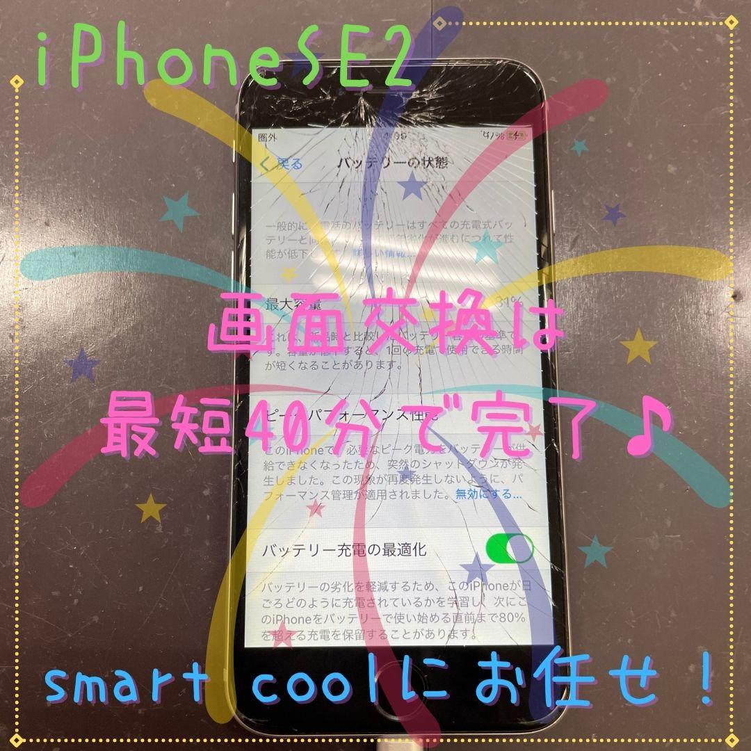 【iPhoneSE2】画面割れでお悩みの方必見!!〈佐賀市よりご来店 画面交換〉