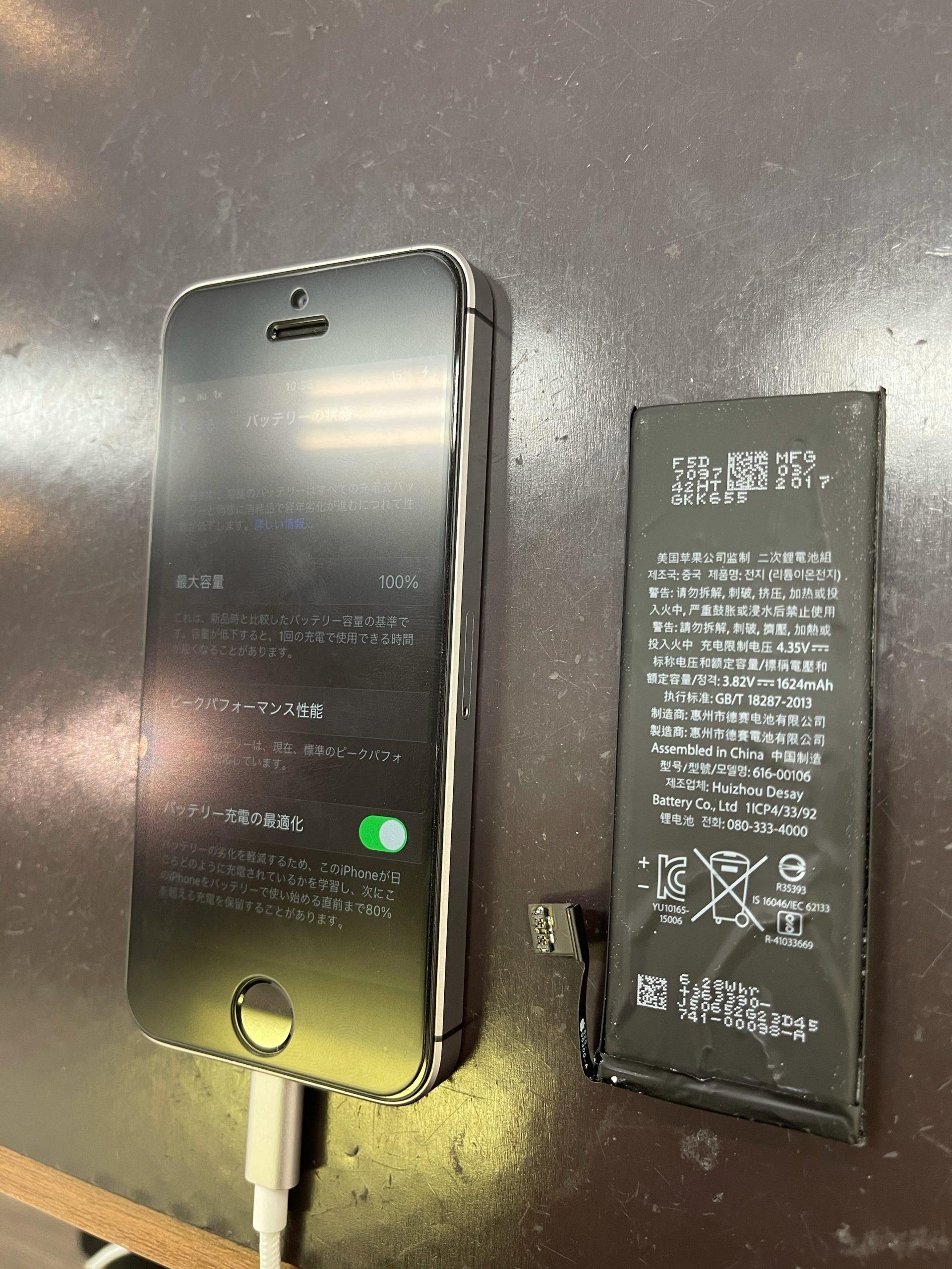 【iPhone6】充電の減りが早い。≪佐賀市よりご来店≫