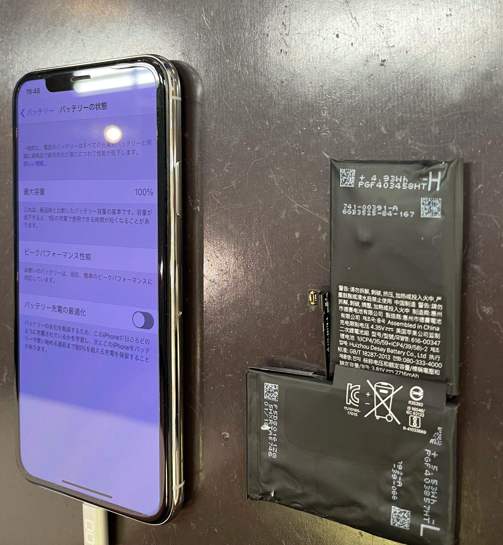 【iPhoneXS】すぐに充電切れに。≪佐賀市よりご来店≫