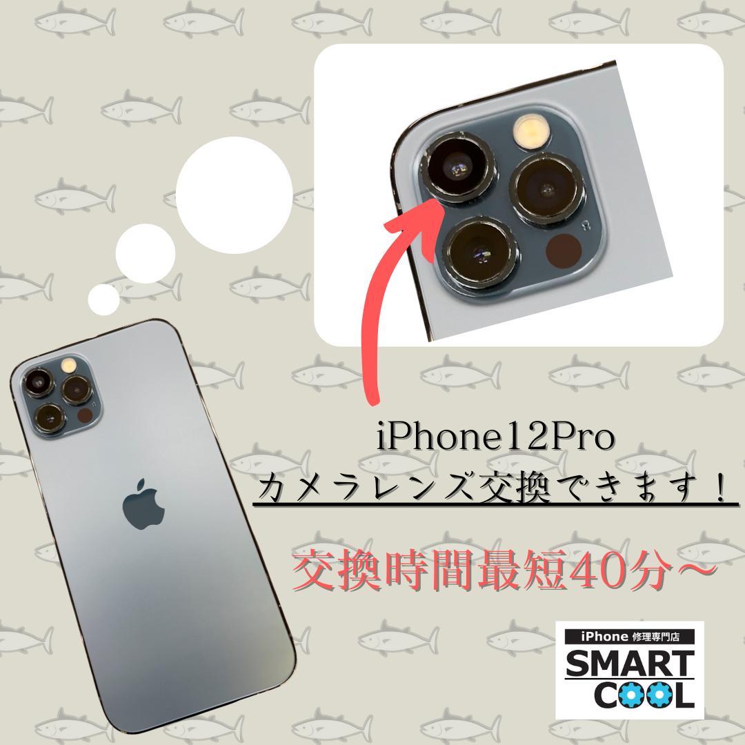 カメラのレンズが割れてしまったら・・・【iPhone12Pro 佐賀市兵庫よりご来店】