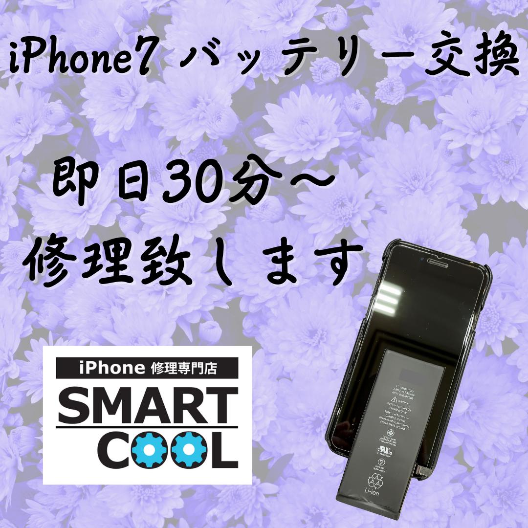 バッテリー交換最短30分です!【iPhone7|鳥栖市轟町よりご来店】