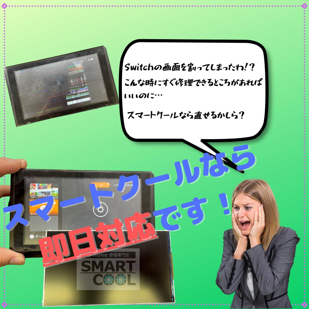 うっかり画面割ってもスマートクールにおまかせ!【Switch 熊本県八女市よりご来店】