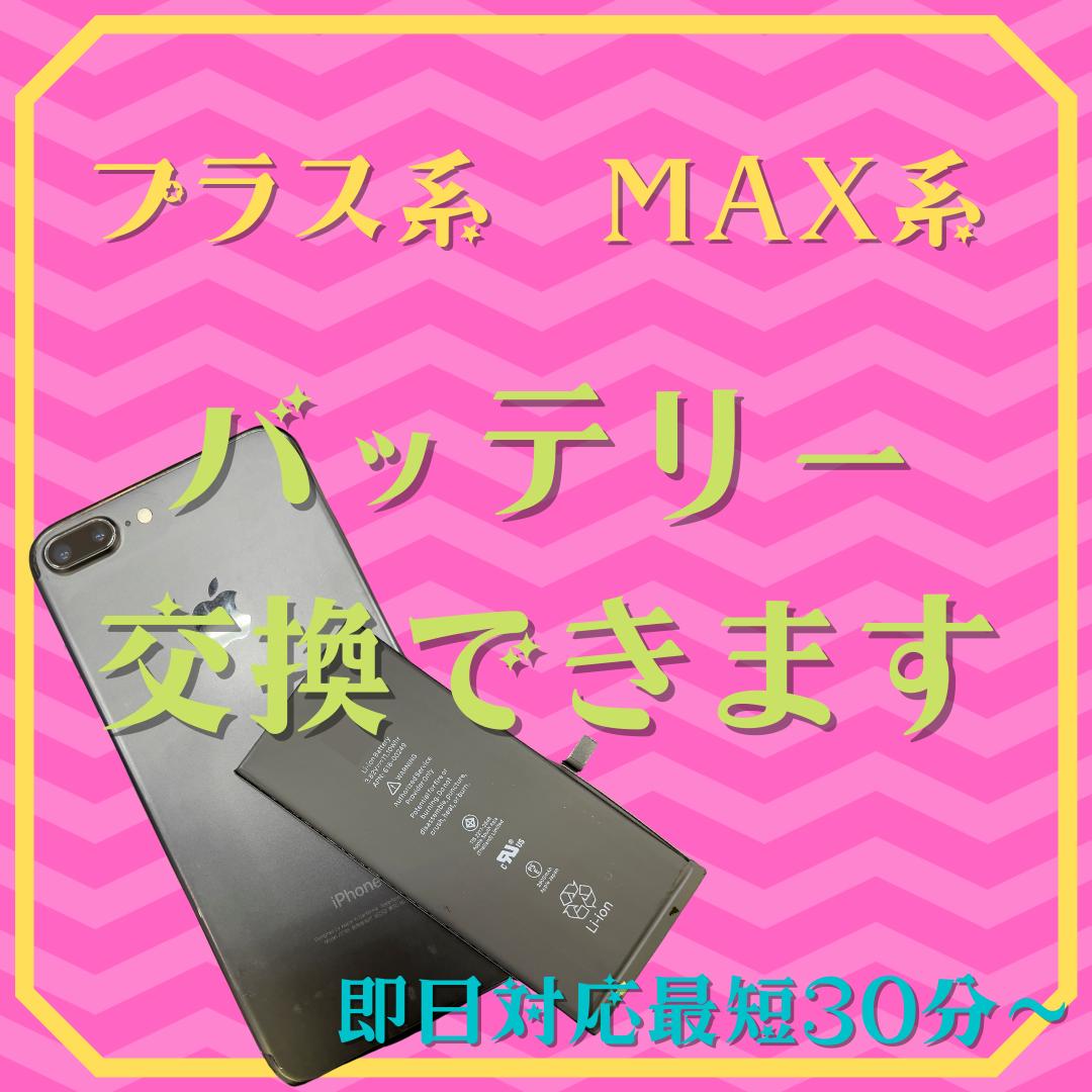 iPhone Plus系やMAX系のバッテリー交換できます!!【iPhone7plus|佐賀市杵島郡よりご来店】