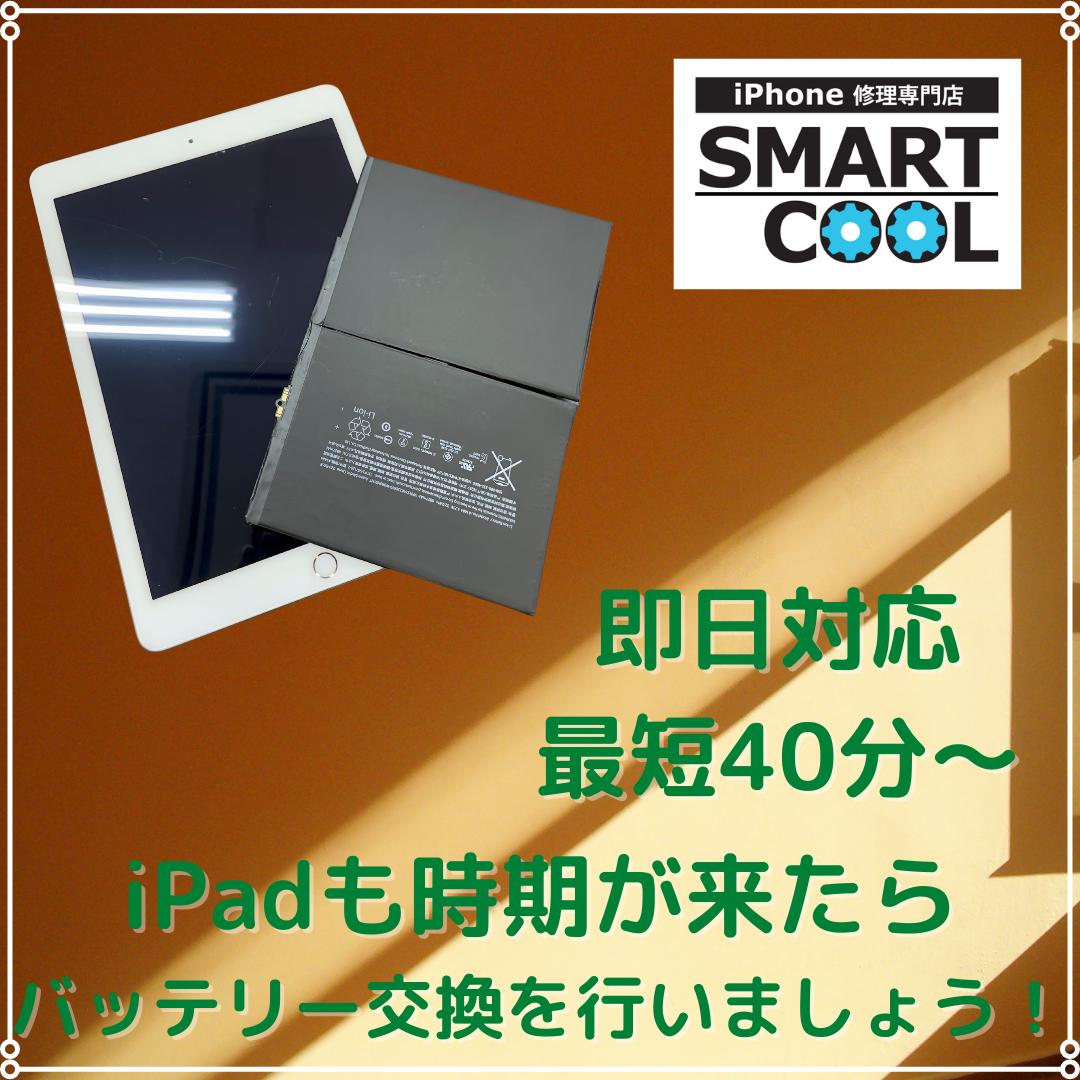 iPadのバッテリー交換の目安は?【iPad5 佐賀市大財町よりご来店】