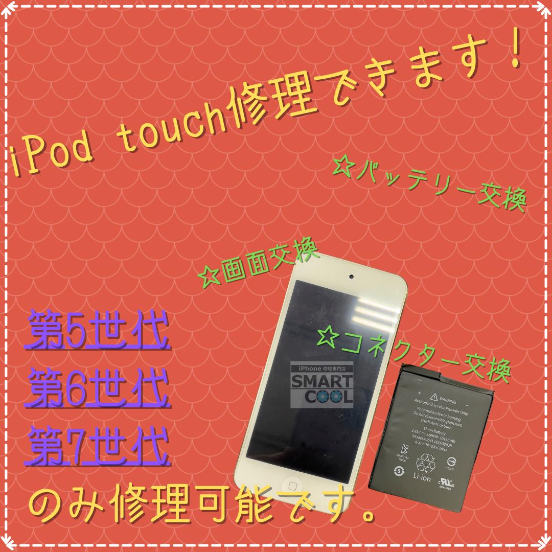 iPod touchも修理ができます!【iPod touch6世代|佐賀市川副町よりご来店】