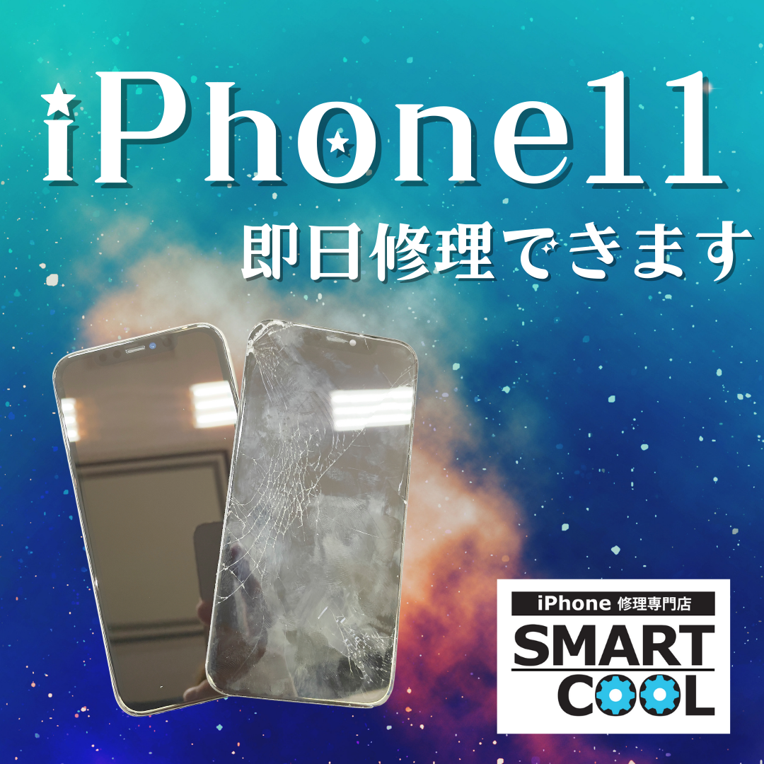 iPhone11の画面交換を行いました!【佐賀市東与賀町よりご来店】